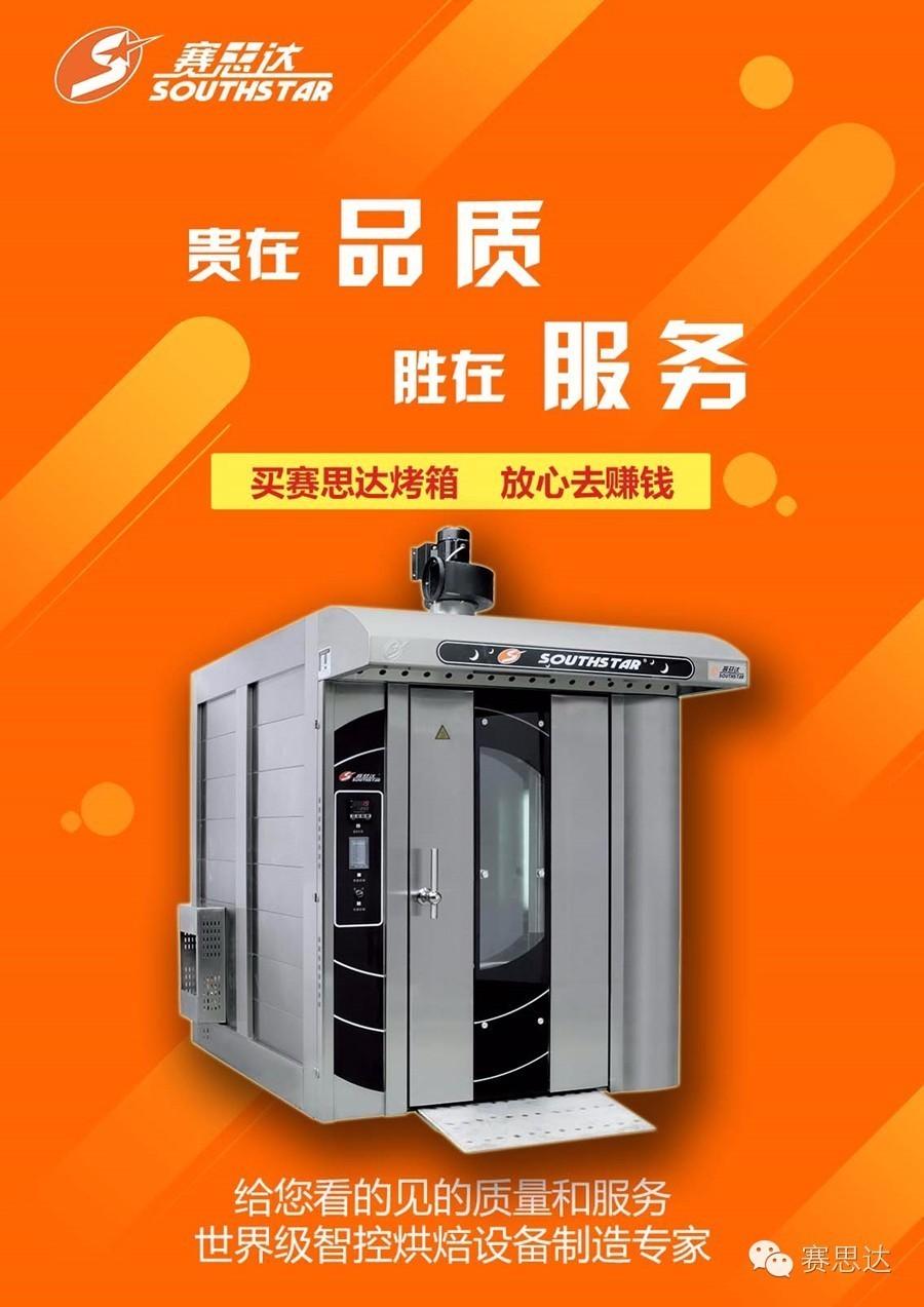燃气烤炉,旋转炉,热风循环炉,冷冻醒发箱,起酥机,组合炉-赛思达-世界级烘焙设备品牌