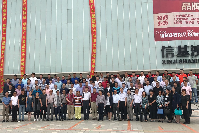 赛思达参加全国商机领域标准化会议4
