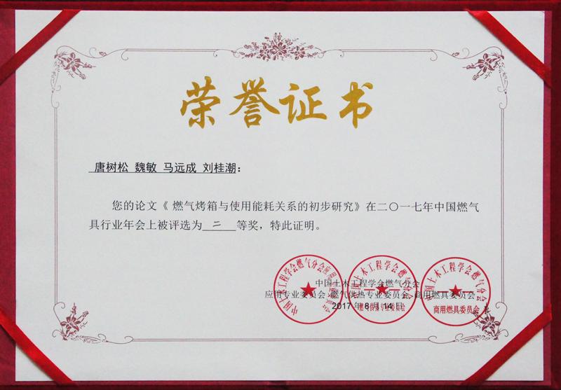 燃气分会论文二等奖证书2.jpg