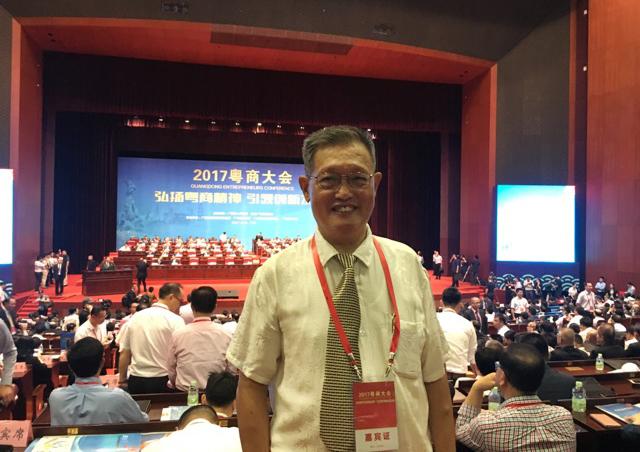 广州赛思达董事长唐树松获邀出席2017粤商大会2