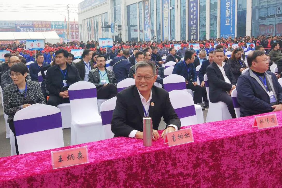 赛思达董事长唐树松参加第十二届中国(博兴)国际厨具节1