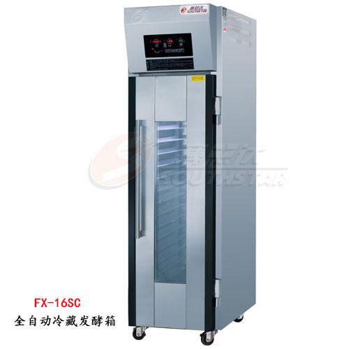 赛思达醒发箱FX-16SC全自动32盘冷藏式厂家直销