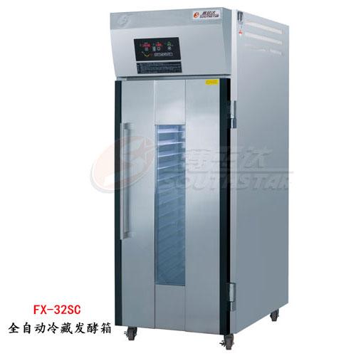 赛思达醒发箱FX-32SC全自动32盘冷藏式厂家直销