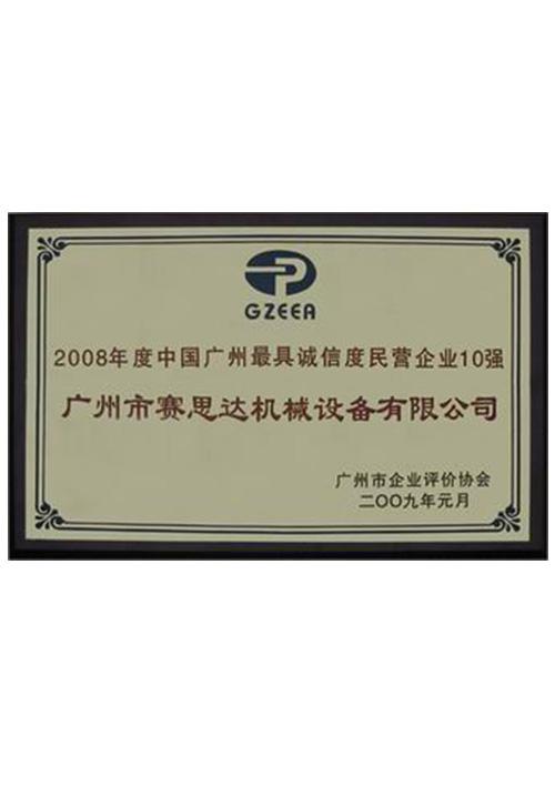 2008年度中国广州最具诚信度民营企业10强