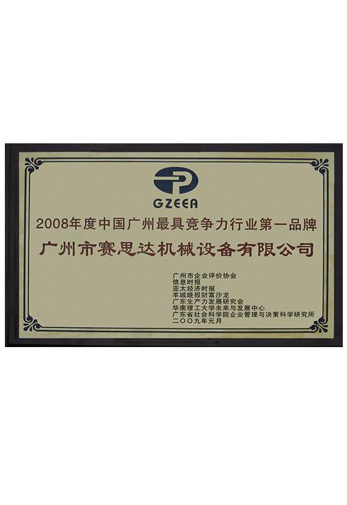 2008年度中国广州最具竞争力行业第一品牌