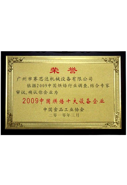 2009中国烘焙十大设备企业