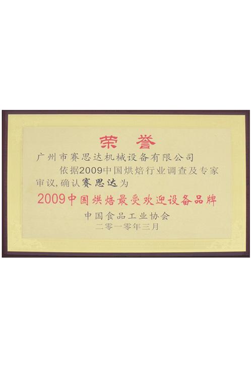 2009最受欢迎设备品牌