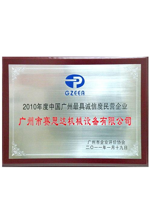 2010年度中国广州最具诚信度民营企业