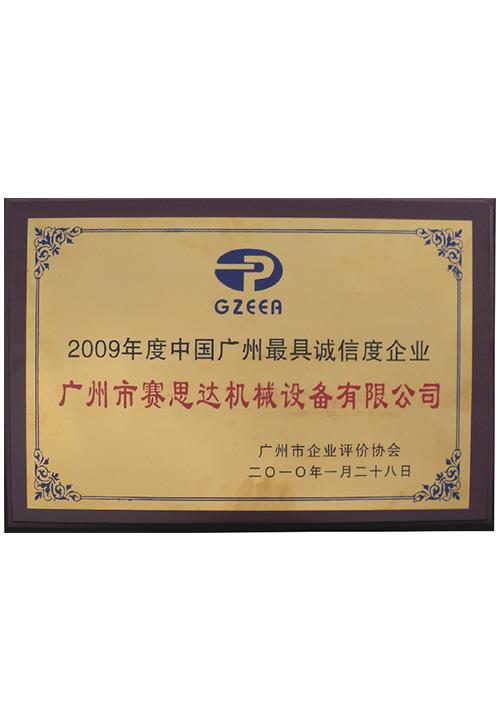 2009年度中国广州最具竞争力