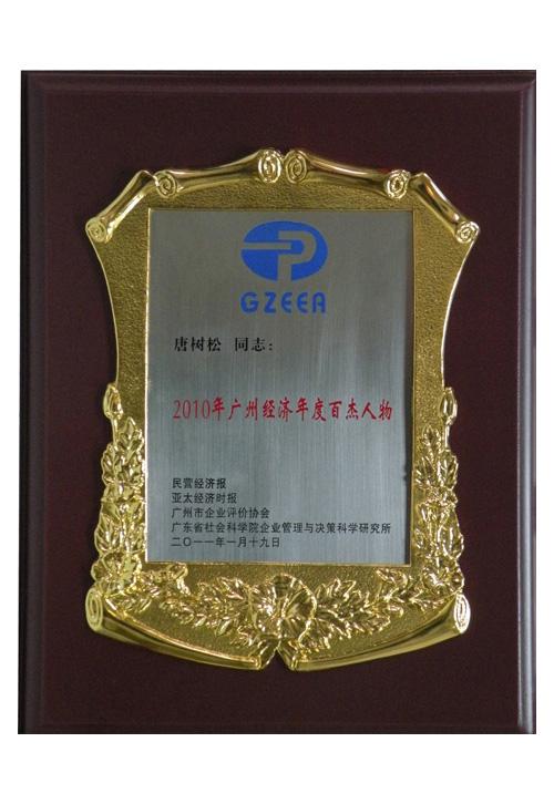 2010年广州经济年度百杰人物