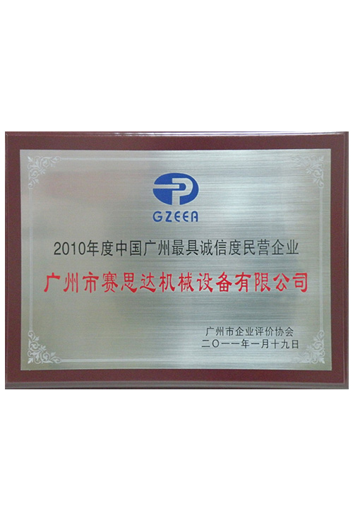 2010年度中国广州最具诚信度企业