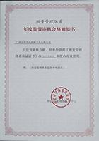测量管理体系年度监督审核合格通知书