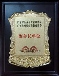 广东省企业经营管理协会 广州市现代经营管理协会副会长单位