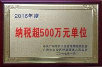 2016年度纳税超500万元单位