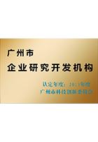 2015广州市企业研究开发机构