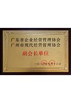 广东省企业经营管理协会 广州市现代经营管理协会副会长单位牌匾