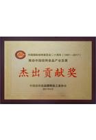 推动中国焙烤食品产业发展-展杰出贡献