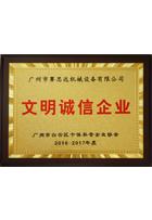 2016-2017年度广州市文明诚信企业