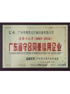 连续十二年(2005-2016) 广东省守合同重信用企业