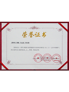 中国燃气分会论文二等奖证书
