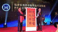 董事长唐树松参加福建省酒店设备用品行业协会年会