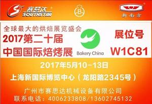 赛思达邀您相约第二十届中国国际焙烤展览会