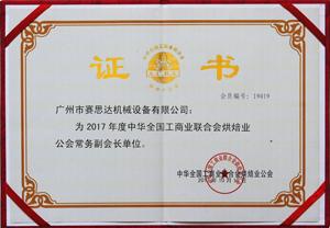 """恭贺:赛思达当选中华全国工商业联合会烘焙业公会""""常务副会长单位"""""""