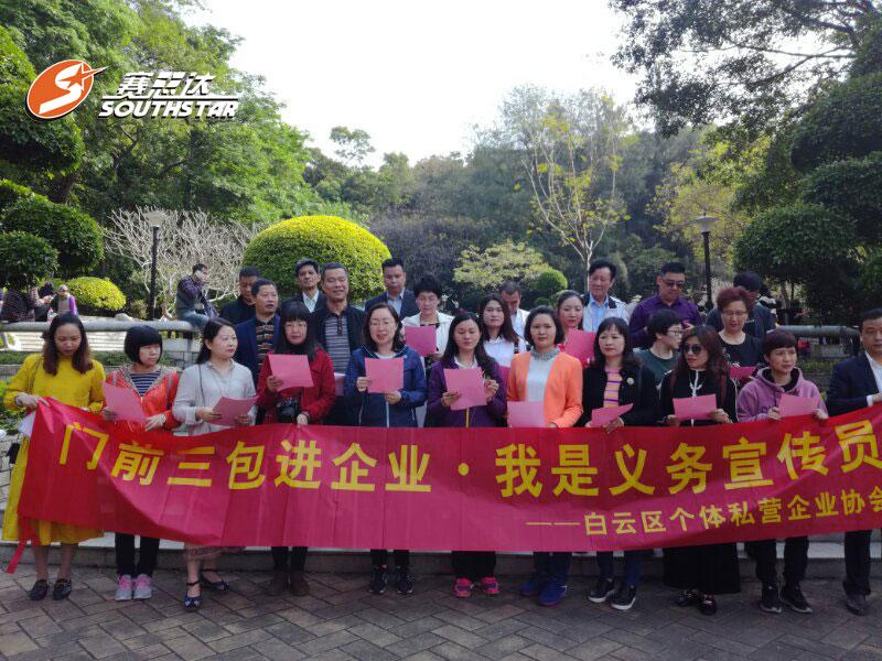 总经办主任吴峥参加白云区个体协会开展植树暨门前三包宣传活动