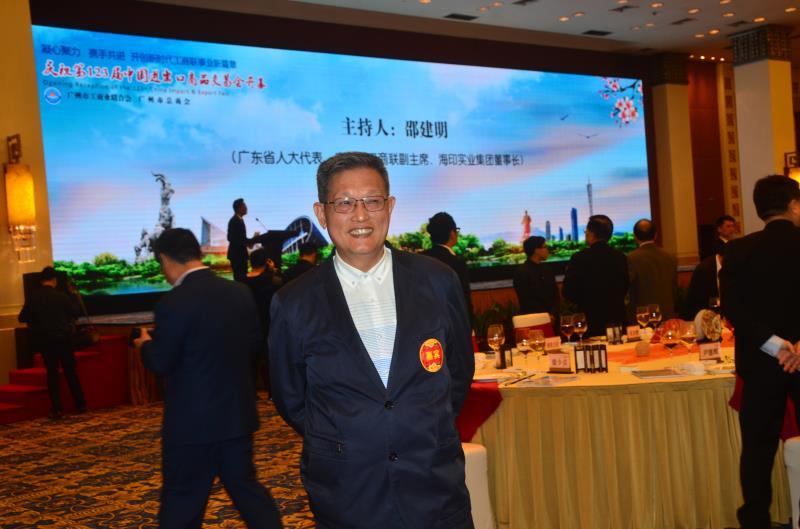 董事长唐树松参加第123届中国出口商品交易会开幕式