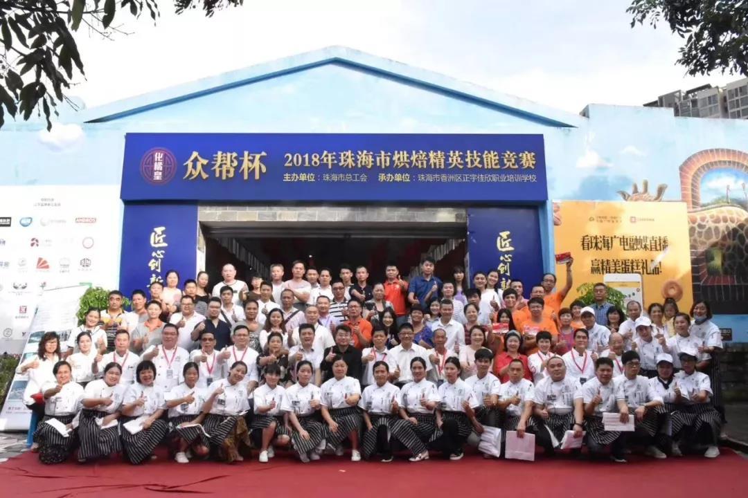 赛思达烤箱助力2018珠海市烘焙精英技能大赛