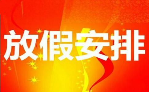关于2018年中秋节、国庆节假日安排的通知