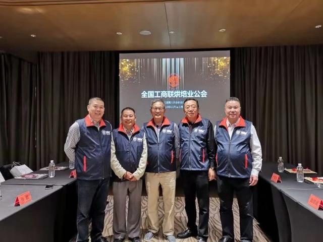 全國工商聯烘焙業公會第五屆常務副會長會議在上海舉行賽思達公司唐董事長參加出席
