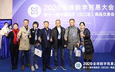 董事长唐树松出席 2020全球数字贸易大会暨第十一届中国武汉(汉口北)商品交易会
