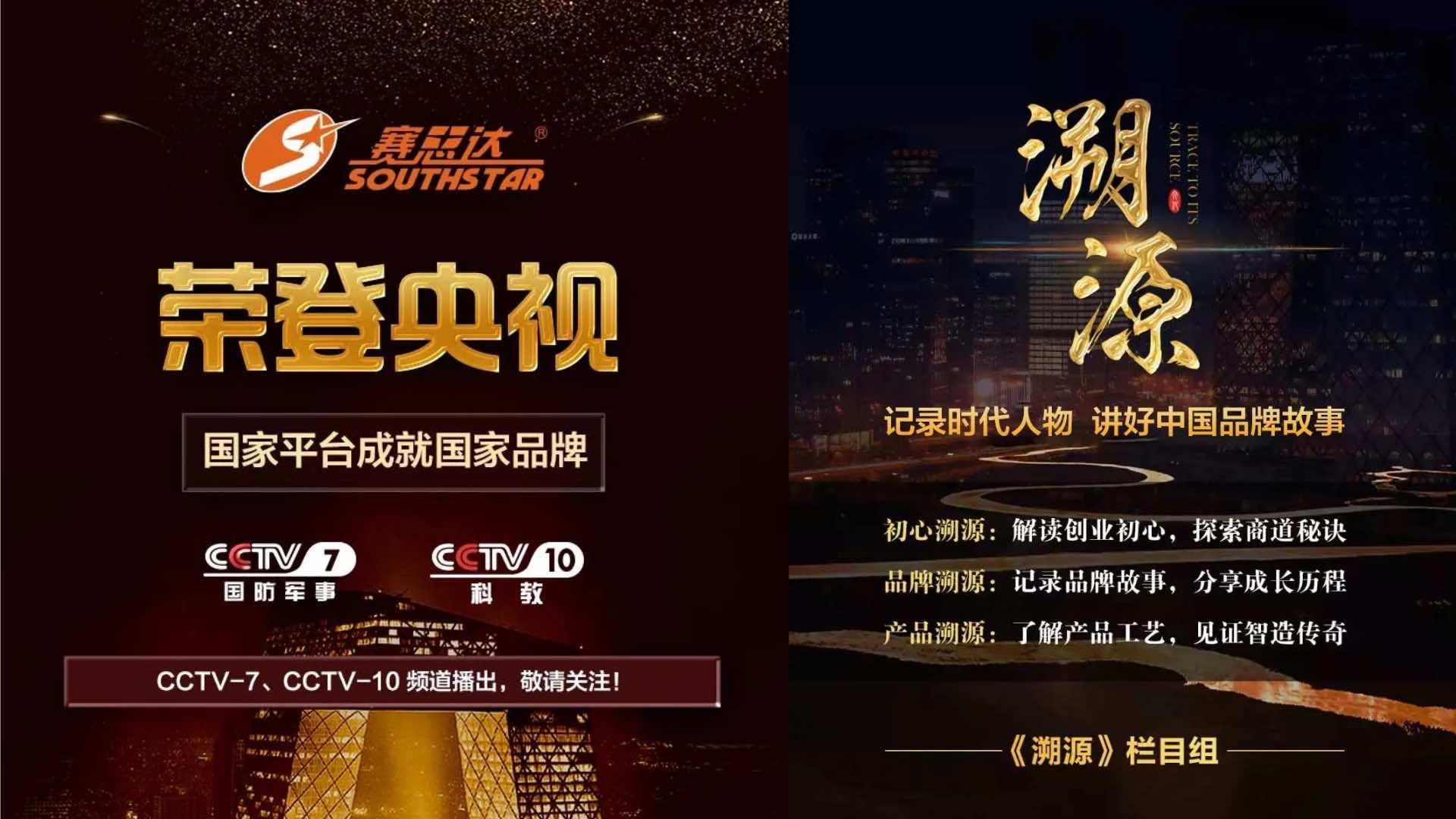 《溯源》栏目——广州赛思达机械荣登央视CCTV-7、CCTV-10