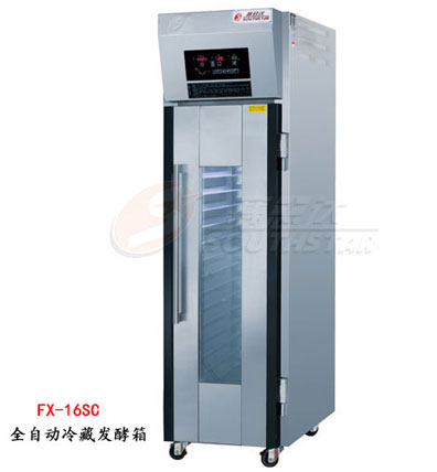 賽思達醒發箱FX-16SC全自動32盤冷藏式廠家直銷