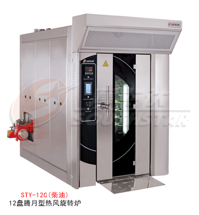 賽思達熱風旋轉爐STY-12C騰月系列12盤柴油型廠家直銷